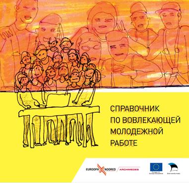 Kaasava noorsootöö käsiraamat Nüüd ka vene keeles!